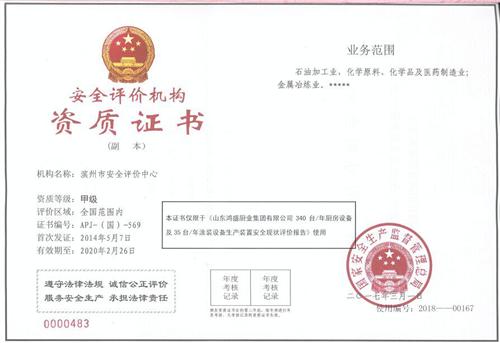 山东鸿盛厨业集团公司荣誉资质